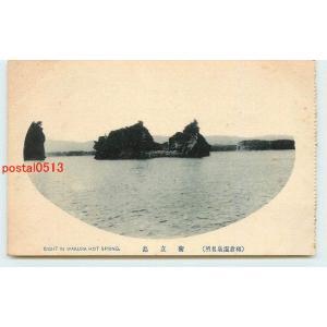 Xm4338石川 和倉温泉 衝立島【絵葉書