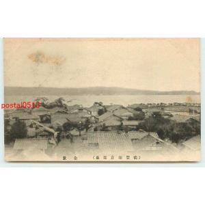 Xm4769石川 和倉温泉 全景【絵葉書