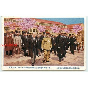 Xm8553東京 国産振興東京博 閑院宮殿下御巡覧【絵葉書
