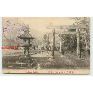 Xn2869神奈川 箱根芦ノ湖畔の石鳥居【絵葉書