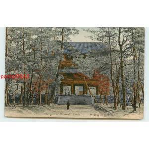 Xp5386京都 手彩色 南禅寺 山門【絵葉書
