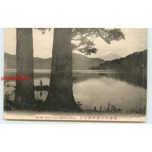 Xp8651神奈川 箱根芦ノ湖の倒富士【絵葉書