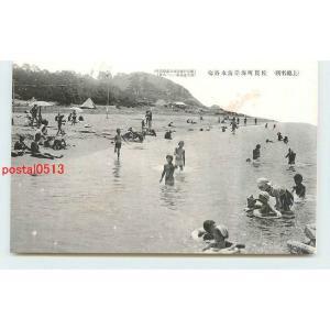 Xp9770千葉 佐貫町海岸海水浴場【絵葉書