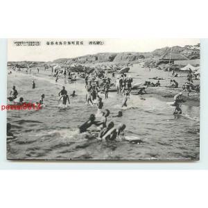 Xq0303千葉 佐貫町海岸海水浴場【絵葉書