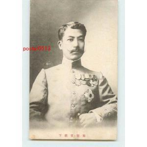 Xq1056閑院宮殿下【絵葉書