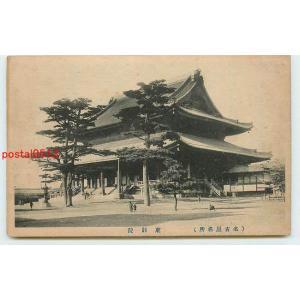 Xq3992愛知 名古屋 東別院【絵葉書