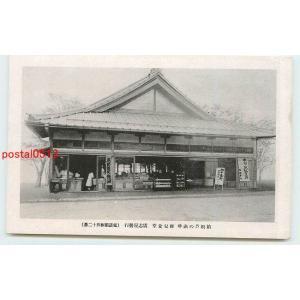 Xq9551神奈川 芦ノ湖 稚児食堂【絵葉書