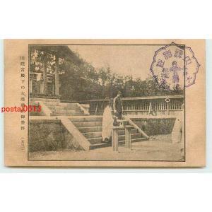 Xr1272満州 大連神社 閑院宮殿下御参拝【絵葉書