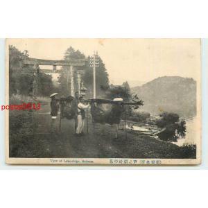 Xr2042神奈川 箱根 芦ノ湖 籠【絵葉書