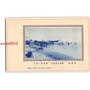 Xr6352千葉 佐貫町 新舞子浜海岸【絵葉書