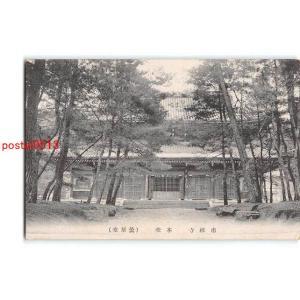 Xr7059京都 南禅寺 本堂【絵葉書