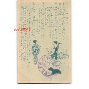 Xs1612 鹿児島 方言絵葉書 夕涼 【絵葉書