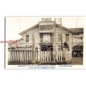 Xt1645石川 和倉温泉 総湯【絵葉書