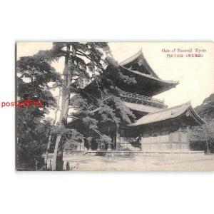 Xt1724京都 南禅寺 山門【絵葉書