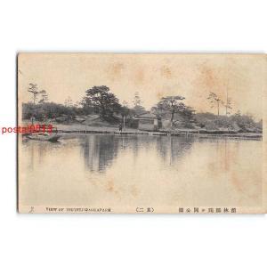Xu4091群馬 館林 躑躅ヶ岡公園【絵葉書 pocketbooks
