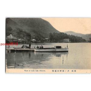 Xu5580神奈川 箱根 芦ノ湖畔の遊船【絵葉書