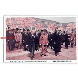 Xu7316東京 御大禮記念国産振興東京博覧会 第一会場 御巡覧遊さる総裁閑院宮殿下 西1号2号3号...