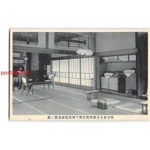 Xu9533秋田 秋田■るま館閑院宮殿下御旅館御居間の景【絵葉書