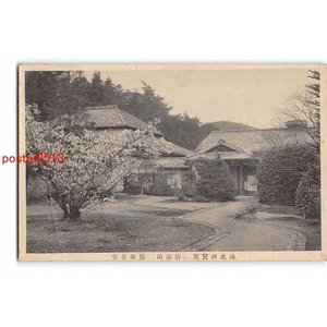 Xu9664京都 洛北西賀茂 清凉山 霊源皇寺 *折れ有り【絵葉書
