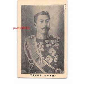 xv2787陸軍中将 閑院宮殿下【絵葉書