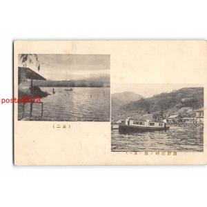 Xv4646長野 諏訪湖畔の景 実逓便エンタイア【絵葉書