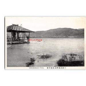 Xv9388長野 下諏訪湖畔水泳場の景【絵葉書