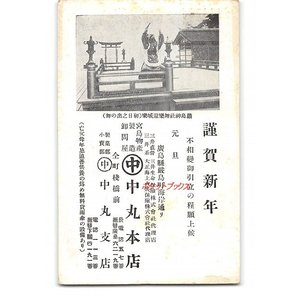 Xx3535広島 厳島神社舞楽還城楽 初日の出の舞 中丸本店...