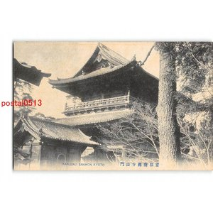 Xx6168京都 南禅寺山門 *傷み有り【絵葉書