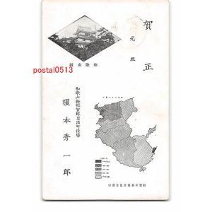 XyA0724和歌山 人口密度図 他 実逓便エンタイア【絵葉書