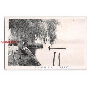 XyB7683長野 諏訪名所 諏訪湖畔の景【絵葉書