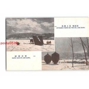 XyB9520長野 諏訪湖 氷上採魚 雪の湖畔【絵葉書
