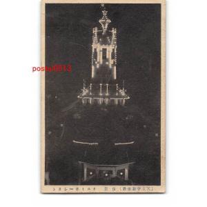 XyC1061大阪 天王子新世界 夜景 イルミネーション 【絵葉書
