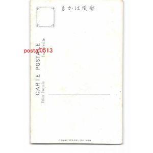 XyC7148第九回文部省美術展覧会出品 無花果 岡本大更 *傷み有り【絵葉書|pocketbooks|02