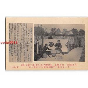 XyD6562北海道 函館戦争 片上楽天編 *アルバム跡有り【絵葉書