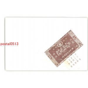XyG5306広告絵葉書 からし粉 *傷み有り【絵葉書|pocketbooks
