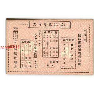 XyG5544カテイ石鹸クラブ石鹸臨時特売 *傷み有り【絵葉書|pocketbooks