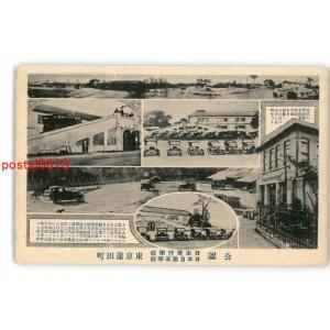 XyG5878東京 日本飛行学校 日本自動車学校 *傷み有り【絵葉書|pocketbooks
