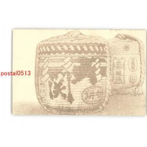XyG5895広告絵葉書 お酒 大関 *傷み有り【絵葉書|pocketbooks