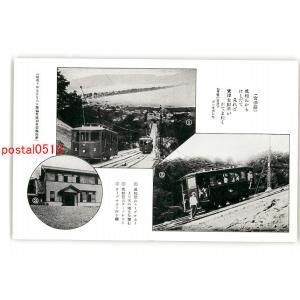 XyG8186京都 成相登山ケーブルカー 府中駅 *傷み有り【絵葉書