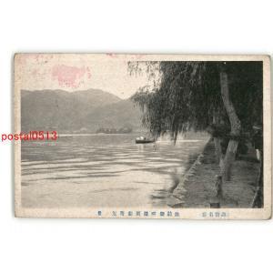 XyH2736長野 諏訪名勝 諏訪湖畔明館付近付近の景 *傷み有り【絵葉書