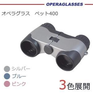 小型双眼鏡のようなデザインのオペラグラスです。眼幅調整機能があります。色はシルバー、ピンク、ブルーの...