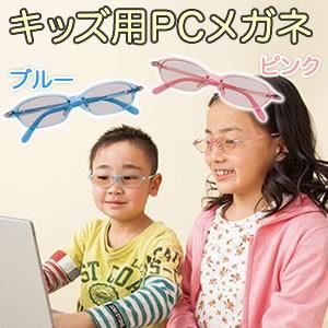 キッズ用PCメガネ|pocketcompany