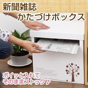 新聞雑誌かたづけボックス