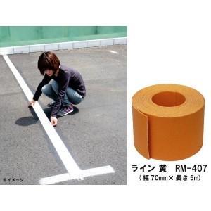 駐車場用ラインテープ 路面標示 駐車場 ロードマーキング 幅70mm 黄 pocketcompany