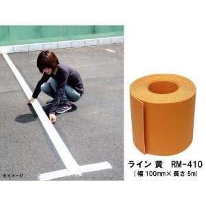 駐車場用ラインテープ 駐車場 道路 ライン引き ロードマーキング 幅100mm 黄 pocketcompany
