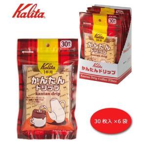 コーヒー ドリップパック ドリップバッグ Kalita カリタ 30枚入×6袋 pocketcompany