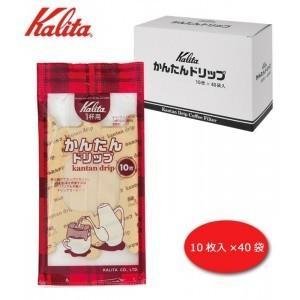 ドリップパック ドリップバッグ ドリップコーヒー カリタ 10枚入×40袋 pocketcompany