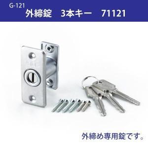 引き戸 鍵 後付け 外締り錠 物置 鍵 交換 DIY 木製引き戸鍵