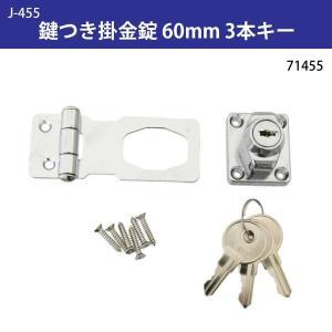 後付け 鍵 引き戸 鍵つき 掛金錠 鍵付き掛金錠 60mm 3本キー