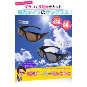 紫外線対策 サングラス レディース UV メンズ 偏光 オーバーサングラス ブラウン|pocketcompany